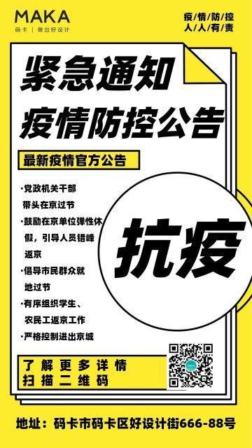 黄色简约疫情通知公告朋友圈宣传手机海报