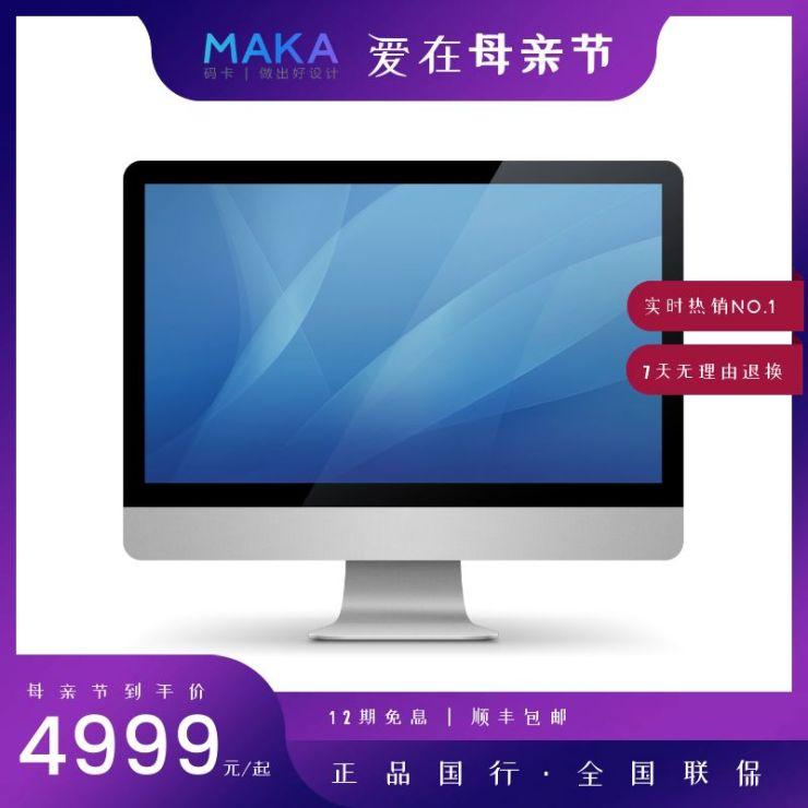 蓝色母亲节炫酷数码产品促销活动淘宝直通车