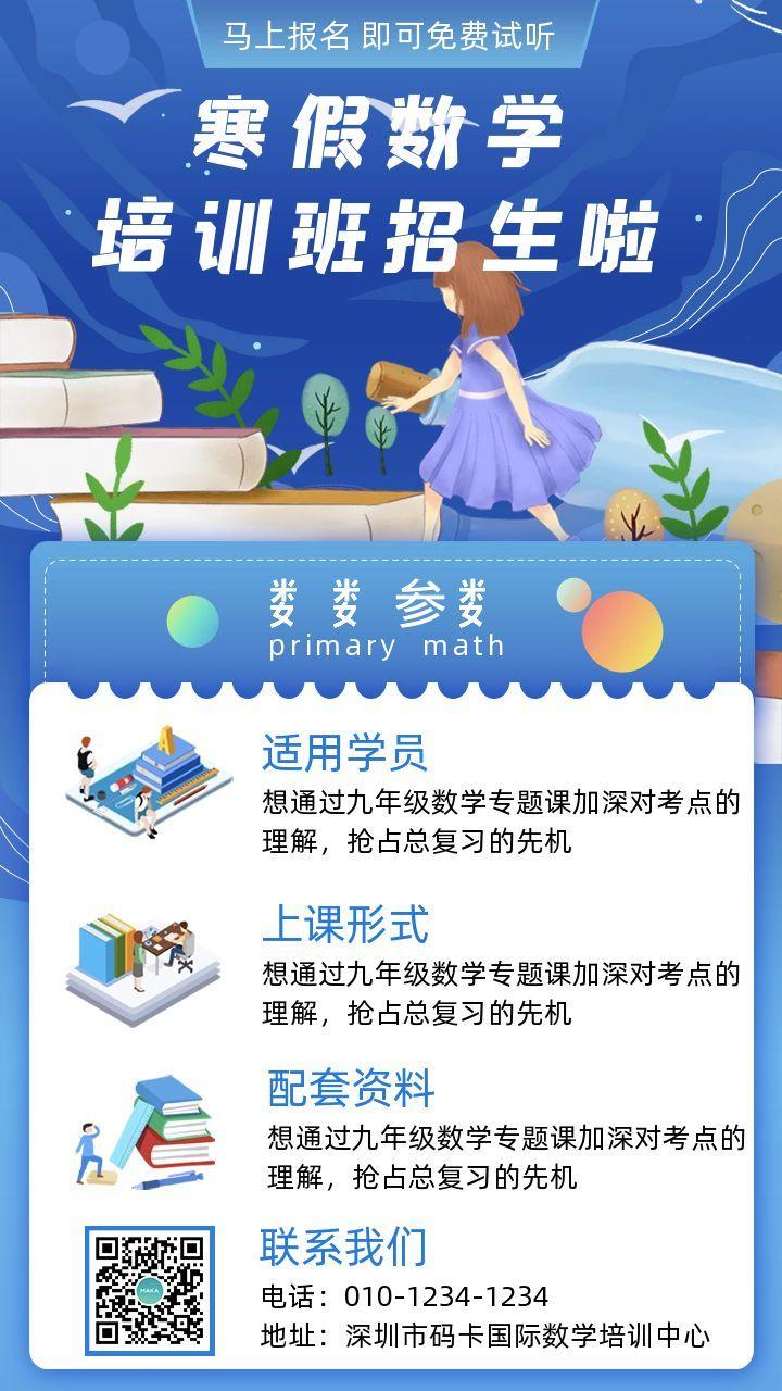 蓝色卡通扁平化寒假数学班招生手机海报