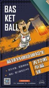 手绘卡通插图扣篮篮球培训班招生篮球社团招新宣传海报