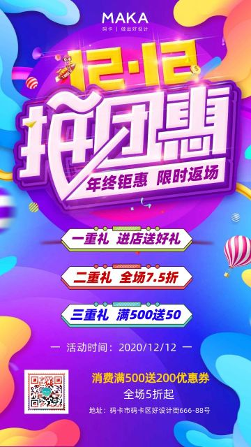 紫色时尚炫酷双十二电商促销活动宣传海报