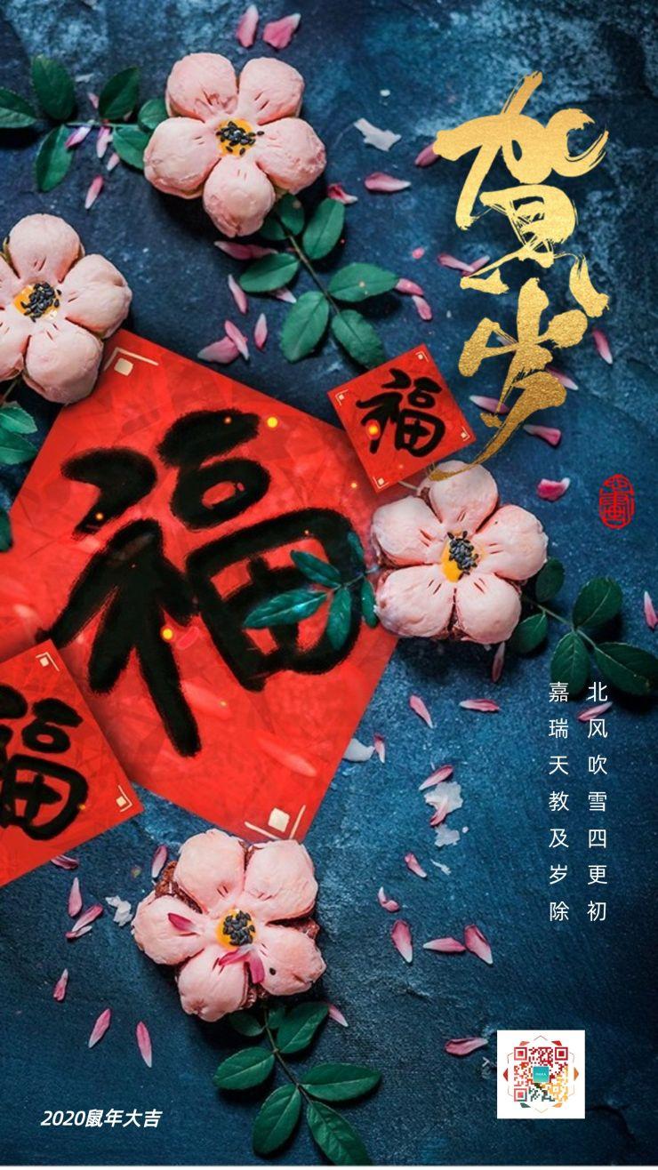 简约中国风鼠年企业祝福新年春节除夕贺卡企业宣传海报模板