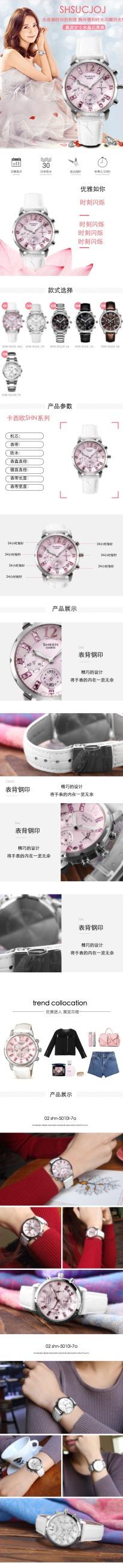 简约清新浪漫手表电商详情图