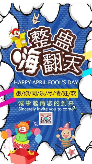 卡通手绘4.1愚人节活动邀请函宣传海报
