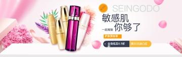 乳液粉色背景淘宝banner