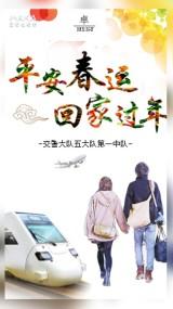 卓·DESIGN/平安春运平安回家交警大队政府机关宣传