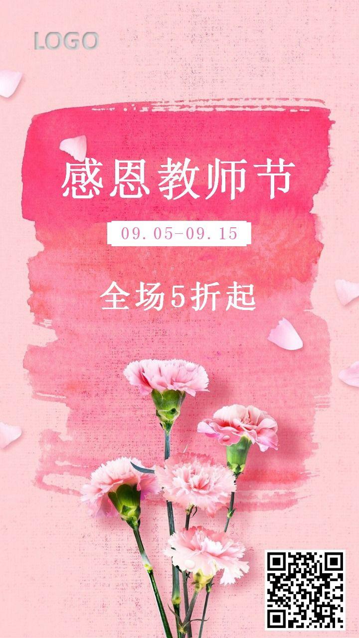 教师节节日促销活动宣传推广-浅浅设计