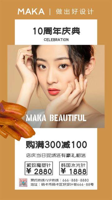 金色美容美业美发美体店庆促销宣传海报