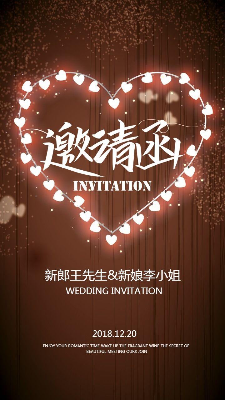 浪漫唯美的婚礼请柬婚礼邀请函