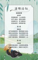 田野牧歌牧童山水手绘插画清明节春游踏青祭祖节日宣传习俗普及公司店铺宣传