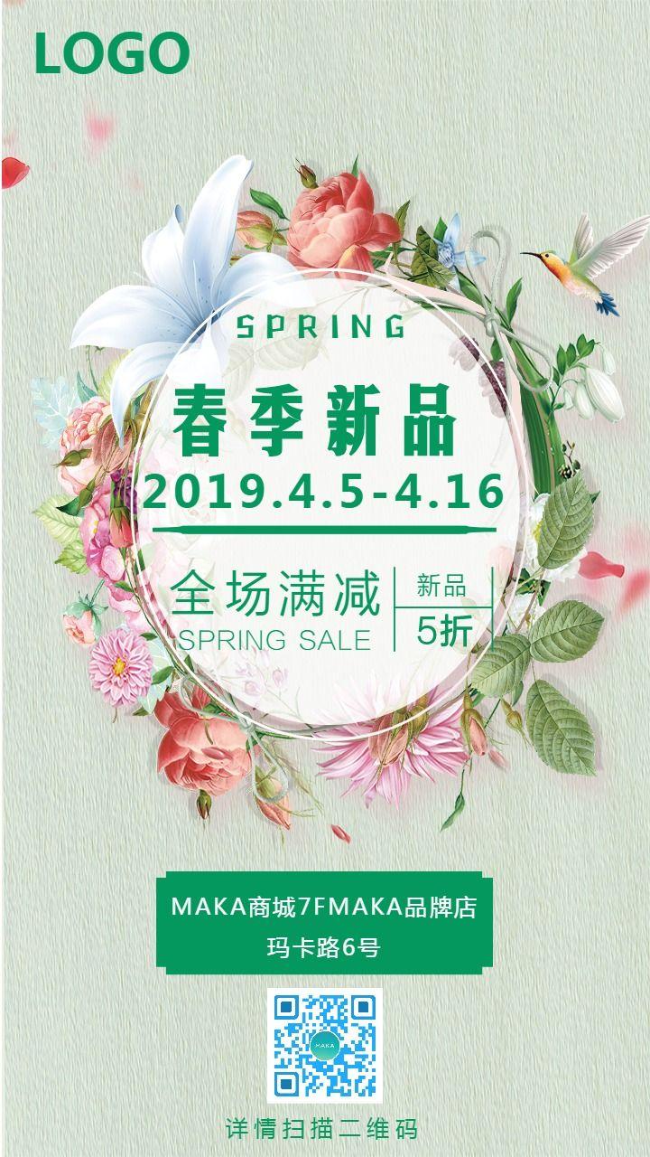 绿色扁平轻奢设计风格春季新品促销宣传手机海报