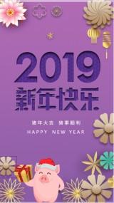 2019春节紫色个人送祝福贺卡拜年视频