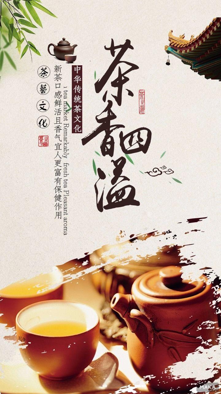 中华茶文化宣传海报
