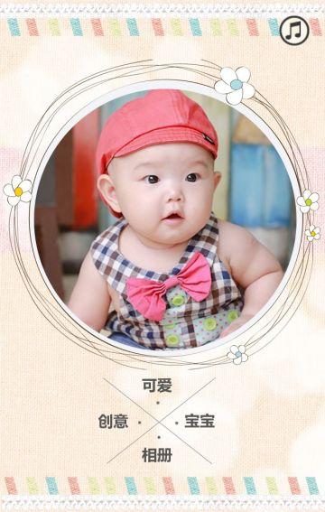 粉色可爱风宝宝成长纪念相册H5