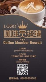 餐饮咖啡服务员招聘海报