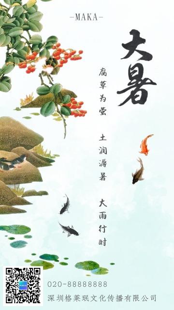 大暑二十四节气文化习俗民俗风俗企业宣传推广通用绿色简约大气中国风日签海报