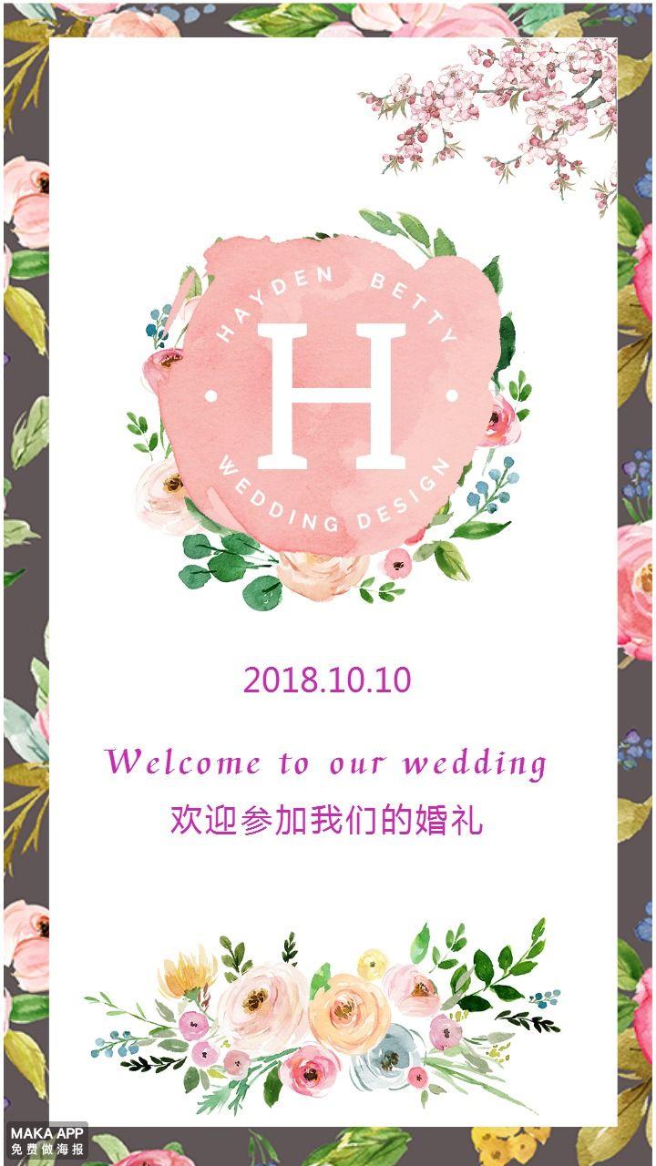 婚礼邀请函  婚礼迎宾牌