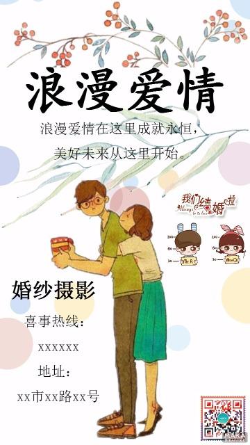 浪漫爱情婚纱摄影机构宣传海报卡通可爱