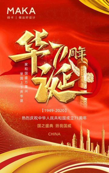 十一国庆华诞71周年红色中国风H5