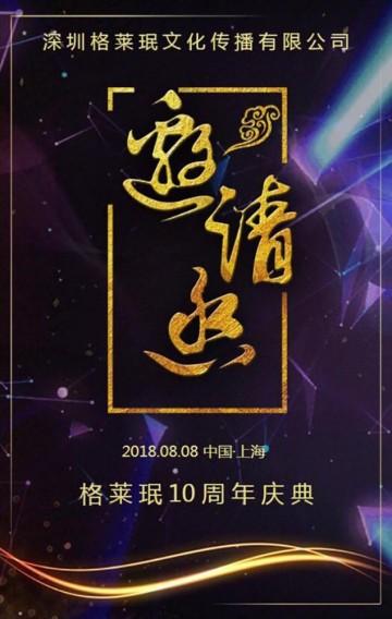 大气商务时尚企业峰会周年庆邀请函