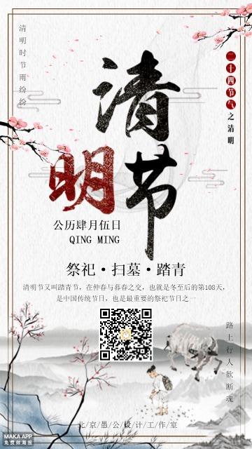 清明节 清新中国风水墨风古风清明节手机海报/企业通用海报模板/朋友圈通用模板