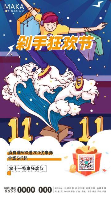 蓝色文艺清新插画双十一购物狂欢节促销海报设计