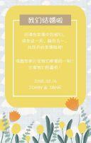 手绘黄色花朵清新可爱简洁扁平婚礼请柬邀请函