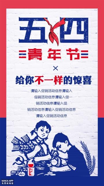 五四青年节促销海报