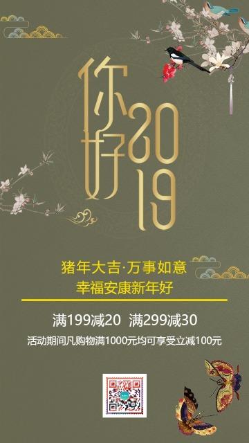 新年2019促销打折宣传 创意海报贺卡