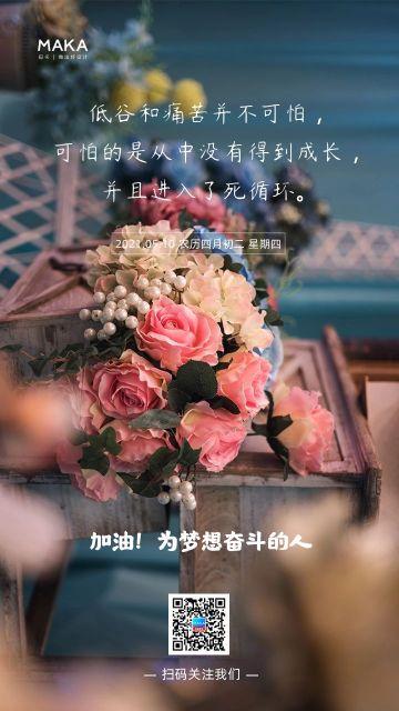 粉色简约风格鲜花行业励志语录宣传海报