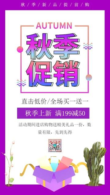 紫色简约大气店铺秋季新品促销活动宣传海报