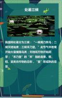 清新夏日荷花二十四节气处暑节气企业自媒体科普品牌宣传推广