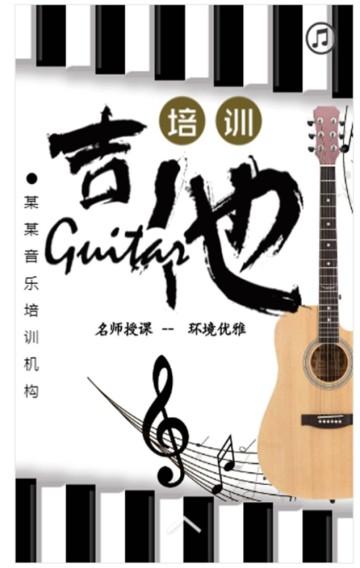 吉他培训音乐培训艺术培训
