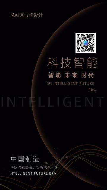 商务科技智能新品发布宣传推广海报邀请函