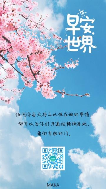 清新唯美文艺个人励志早安问候语宣传海报