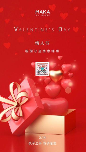 红色简约唯美风格情人节祝福贺卡手机海报