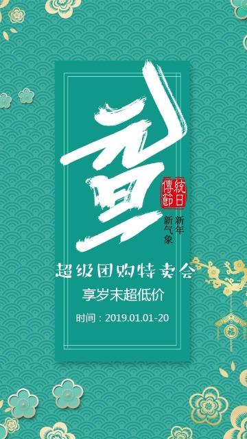 传统元旦节祝福贺卡元旦促销推广宣传