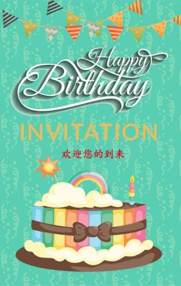 生日会邀请函邀请卡