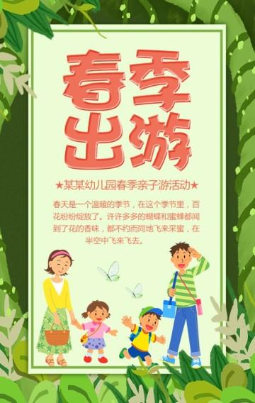 绿色清新幼儿园春季亲子游家长邀请函H5模板