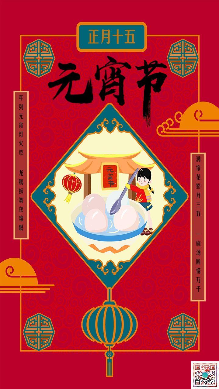 中国风卡通手绘文艺清新红色元宵节祝福宣传推广海报