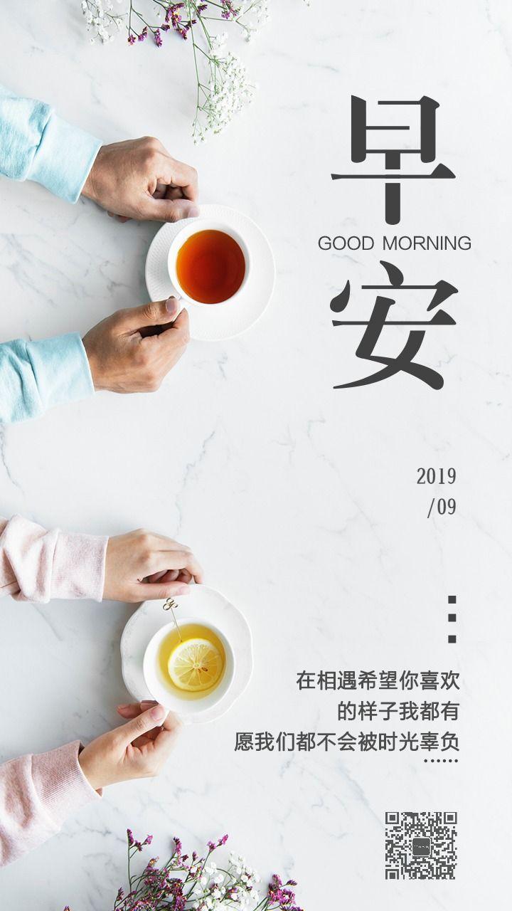创意日签爱心咖啡早晨早餐情侣小清新早安励志日签晚安心情寄语宣传海报