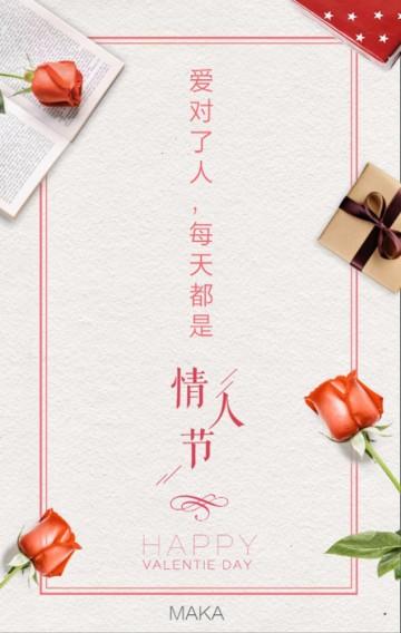 七夕/情人节/2.14/520-爱对了人,每天都是情人节