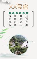 中国古风、水墨风、民宿介绍、民宿旅游、民宿推广