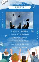 蓝色卡通手绘毕业典礼邀请函H5