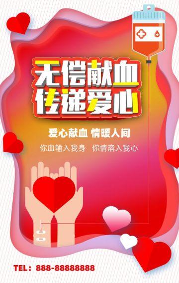 红色趣味风无偿献血传递爱心动效H5