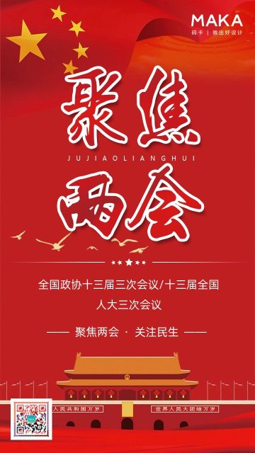 红色中国风两会宣传两会召开聚焦两会学习两会政府国企公益党建宣传海报