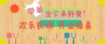 亲子卡通餐厅活动促销宣传微信封面首图