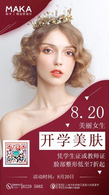 红色扁平简约医疗美容开学美肤促销手机海报宣传