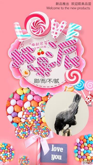 糖果新品宣传