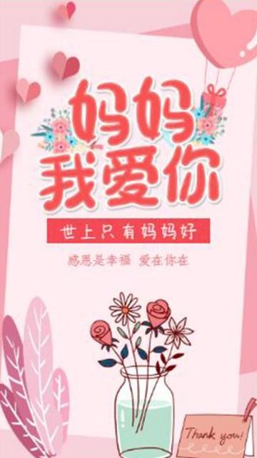 粉色唯美浪漫感恩母亲节祝福 个人母亲节祝福贺卡宣传视频